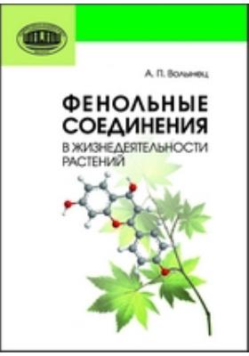 Фенольные соединения в жизнедеятельности растений: монография