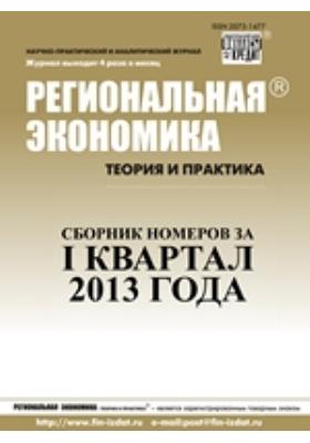 Региональная экономика = Regional economics : теория и практика: научно-практический и аналитический журнал. 2013. № 1/8