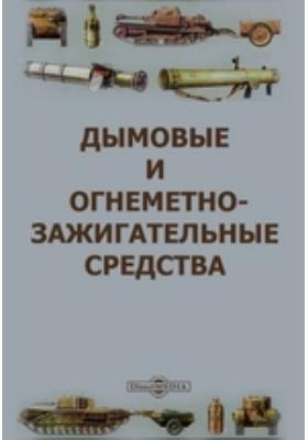 Дымовые и огнеметно-зажигательные средства