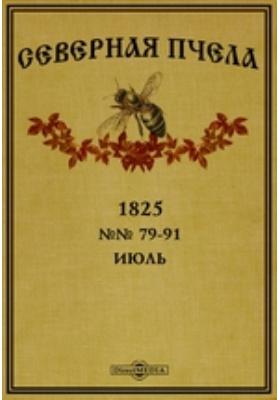 Северная пчела. 1825. №№ 79-91, Июль