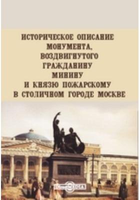 Историческое описание монумента, воздвигнутого гражданину Минину и князю Пожарскому в столичном городе Москве