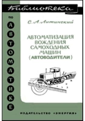 Автоматизация самоходных машин (автоводители)