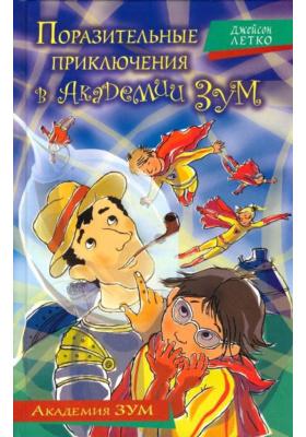 Поразительные приключения в Академии Зум = Amazing Adventures from Zoom's Academy