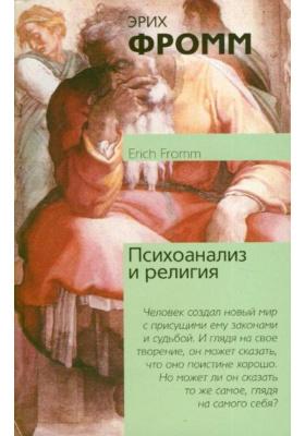 Психоанализ и религия = Psychoanalysis and Religion