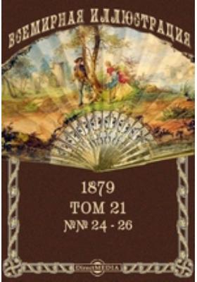 Всемирная иллюстрация. 1879. Т. 21, №№ 24-26