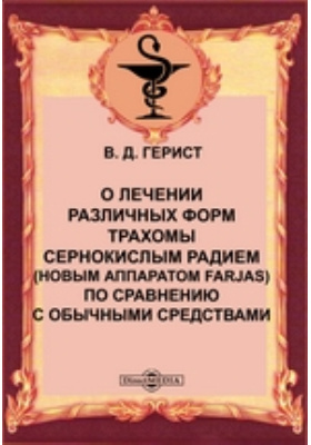 О лечении различных форм трахомы сернокислым радием (новым аппаратом Farjas) по сравнению с обычными средствами : диссертация: автореферат диссертации