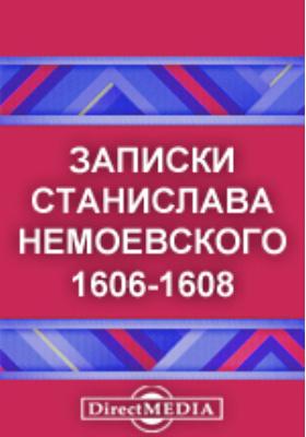Записки Станислава Немоевского (1606-1608): документально-художественная литература