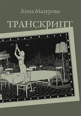 Транскрипт: художественная литература