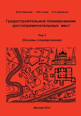 Градостроительное планирование достопримечательных мест: монография. Т. 1. Основы планирования