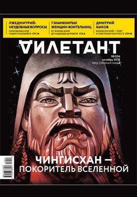 Дилетант: журнал. 2018. № 34. октябрь