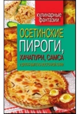 Осетинские пироги, хачапури, самса и другая выпечка восточной кухни