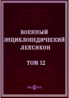 Военный энциклопедический лексикон. Т. 12