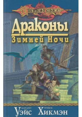 Драконы Зимней Ночи = Dragons of Winter Night : Роман