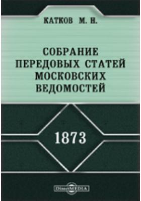 Собрание передовых статей Московских ведомостей. 1873 год