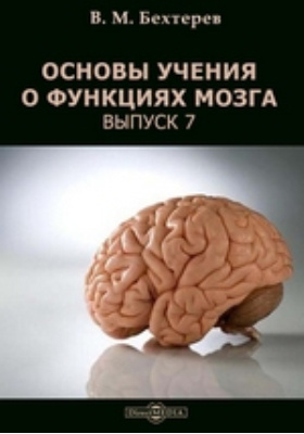 Основы учения о функциях мозга. Вып. 7