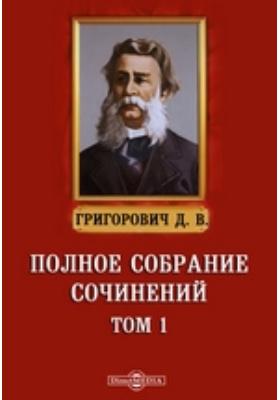 Полное собрание сочинений: художественная литература. В 12 т. Том 1