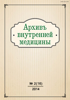 Архивъ внутренней медицины: журнал. 2014. № 2(16)