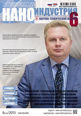 Наноиндустрия: научно-технический журнал. 2015. № 6(60)