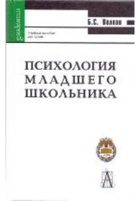 Психология младшего школьника: учебное пособие