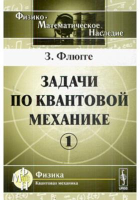 Задачи по квантовой механике. Том 1 = Practical Quantum Mechanics I : 3-е издание