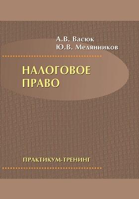 Налоговое право : практикум-тренинг для студентов направления подготовки 030900.62 Юриспруденция