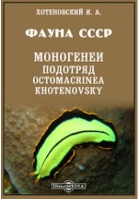 Фауна СССР. Моногенеи. Подотряд Octomacrinea Khotenovsky
