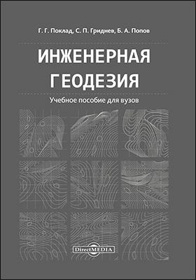 Инженерная геодезия : учебное пособие для вузов