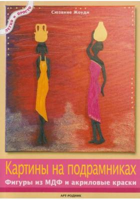 Картины на подрамниках = Keilramem : Фигуры из МДФ и акриловые краски