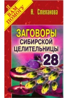 Заговоры сибирской целительницы: научно-популярное издание. Вып. 28