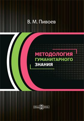 Методология гуманитарного знания: монография