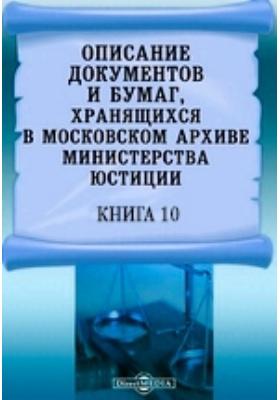 Описание документов и бумаг, хранящихся в Московском архиве Министерства юстиции. Книга 10