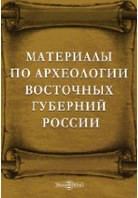 Материалы по археологии восточных губерний России. Вып. 1