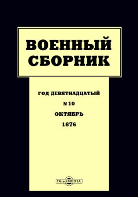 Военный сборник: журнал. 1876. Т. 111. №10