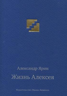 Жизнь Алексея : диалоги: художественная литература
