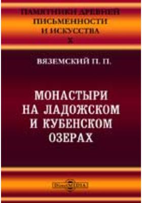 Памятники древней письменности. 10. Монастыри на Ладожском и Кубенском озерах