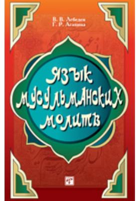 Язык мусульманских молитв : Учебное пособие для изучающих арабо-мусульманскую культуру: учебное пособие