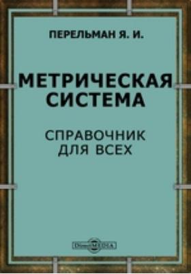 Метрическая система. Справочник для всех: справочник