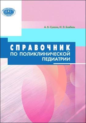 Справочник по поликлинической педиатрии