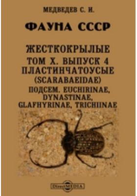 Фауна СССР. Жесткокрылые. Пластинчатоусые (Scarabaeidae). Подсем. Euchirinae, Dynastinae, Glafhyrinae, Trichiinae. Т. X, Вып. 4