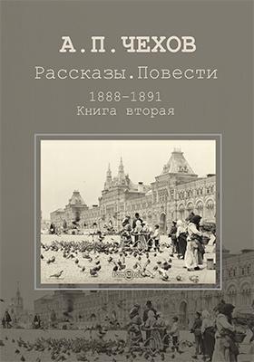 Рассказы. Повести. 1888-1891. Кн. 2