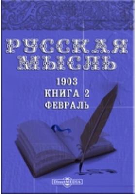 Русская мысль: журнал. 1903. Книга 2, Февраль