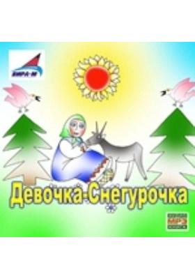 Девочка-Снегурочка