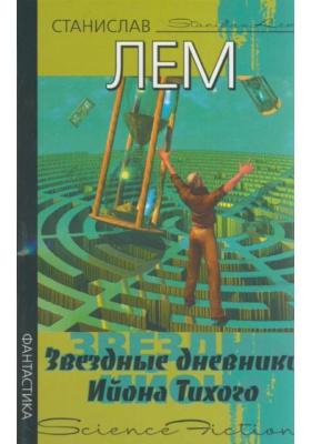 Звездные дневники Ийона Тихого = Dzienniki Gwiazdowe : Сборник