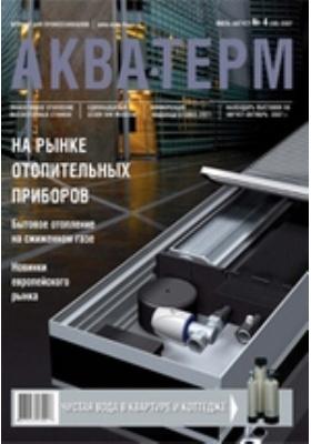 Аква-Терм: журнал. 2007. № 4(38)