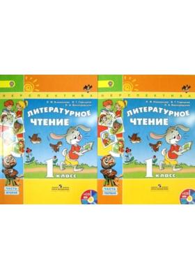 Литературное чтение. 1 класс. В 2 частях (+ CD-ROM) : Учебник для общеобразовательных учреждений. ФГОС