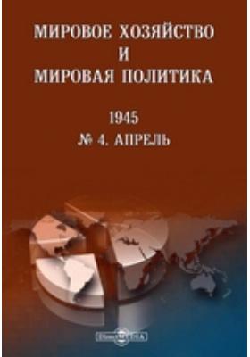 Мировое хозяйство и мировая политика. № 4. 1945. Апрель