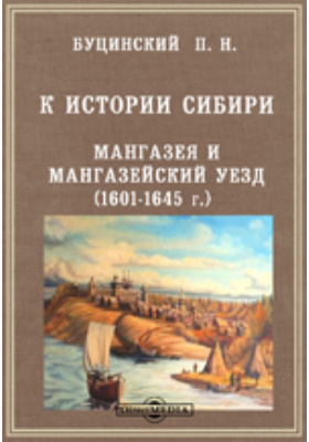 К истории Сибири. Мангазея и Мангазейский уезд (1601-1645 г.)