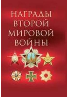 Награды Второй мировой войны