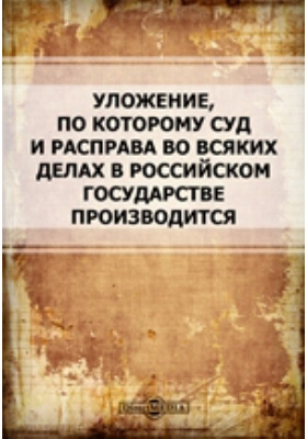 Уложение, по которому суд и расправа во всяких делах в Российском государстве производится