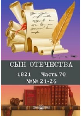 Сын Отечества: журнал. 1821. №№ 21-26, Ч. 70
